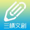 三横文创 Wiki