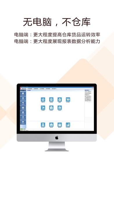 闪批宝进销存-服装批发库存管理软件屏幕截图4
