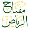 مفتاح الرياض Wiki