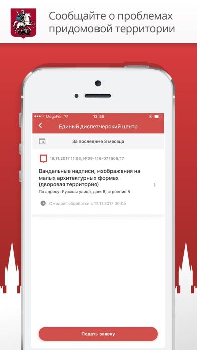 Госуслуги Москвы