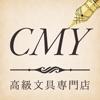 プレゼントに!高級万年筆&ボールペンなら文房具通販|CMY
