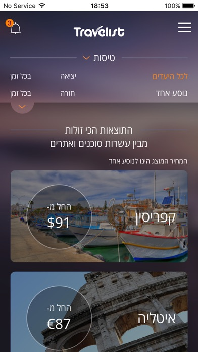 טרווליסט השוואת מחירים בתיירות Screenshot 2