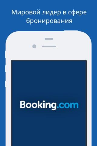 Booking.com Travel Deals screenshot 1