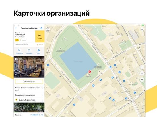 Яндекс.Карты Скриншоты8