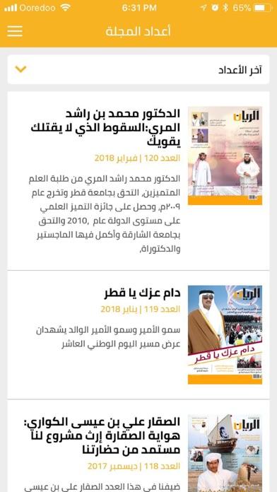 AlRayyan Magazineلقطة شاشة3
