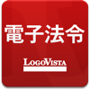 LogoVista電子法令ー有償版