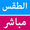 الطقس مباشر  | السعودية Wiki