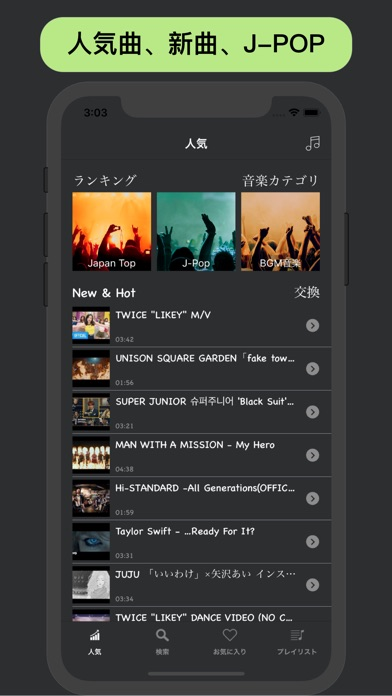 Music FM | 音楽人気 & ミュー... screenshot1