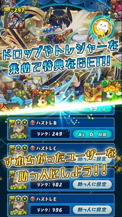 パズドラレーダー screenshot1