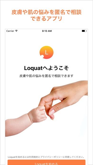 Loquatスクリーンショット