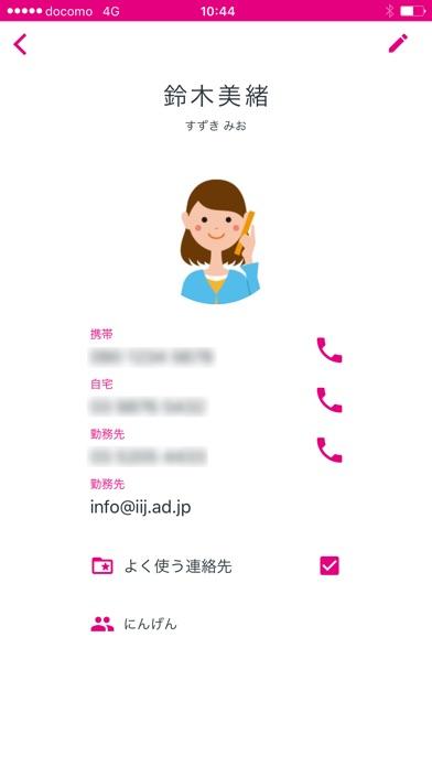 みおふぉんダイアルアプリ Screenshot