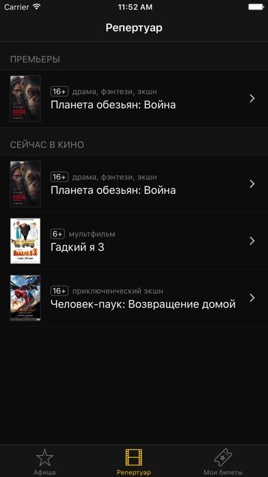 Кинотеатр ЛюменФильм - Билеты в кино screenshot