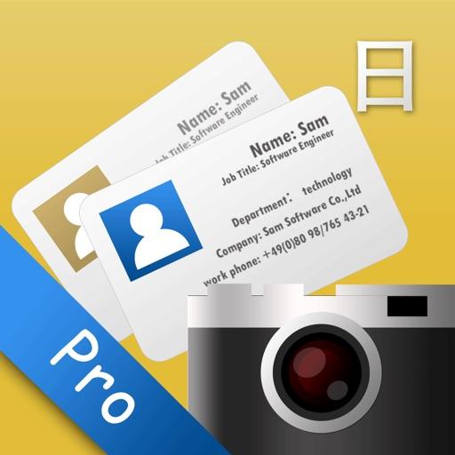 名刺認識王Pro&名刺のスキャン&business card reader&Scanner&OCR