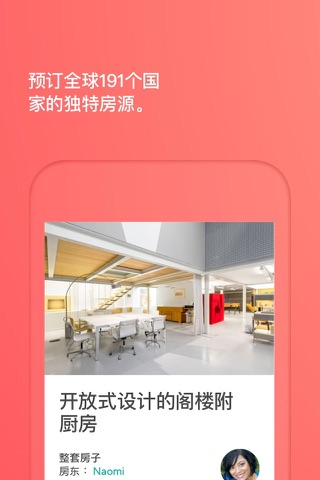 Airbnb screenshot 1