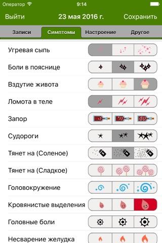 Period Tracker Deluxe screenshot 3