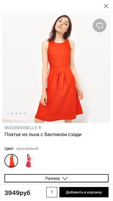 Ларедут Скачать Приложение - фото 9