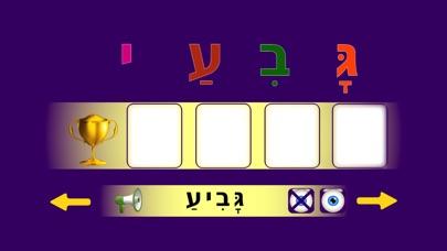 """ספורט - משחק כתיבה אותיות א""""ב Screenshot 2"""