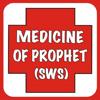 Medicine Of Prophet (SWS) ( Islam Quran Hadith - Ramadan Islamic Apps )