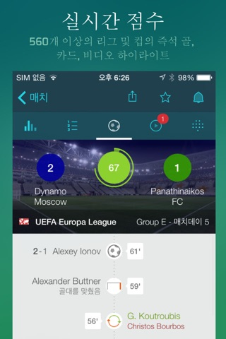 Forza Football screenshot 1