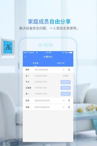 科技住宅 screenshot 3
