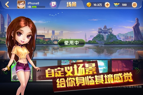 达人棋牌 screenshot 1