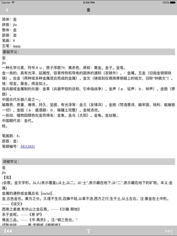 中文汉语字典工具专业版 汉字拼音部首笔划检索