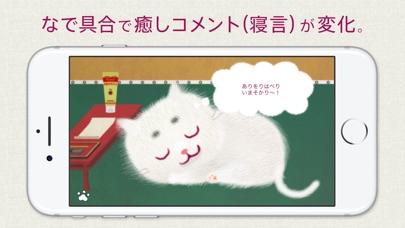 なで猫 オロニャインのスクリーンショット3