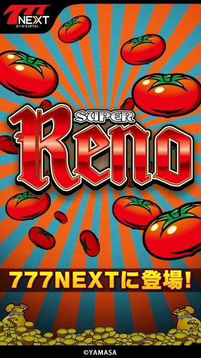 スーパーリノMAX【777NEXT】のスクリーンショット1
