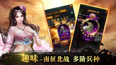 Screenshot of 最强三国:我的迷你王国 App