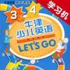 牛津少儿英语Let's Go 3/4 -最佳初级小学教材