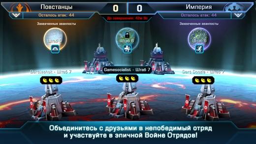 Звездные Войны: Вторжение Screenshot