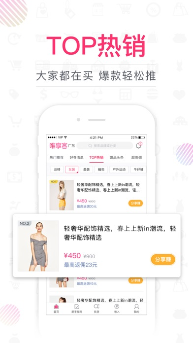 download 唯享客- 下单购物返利100% apps 2