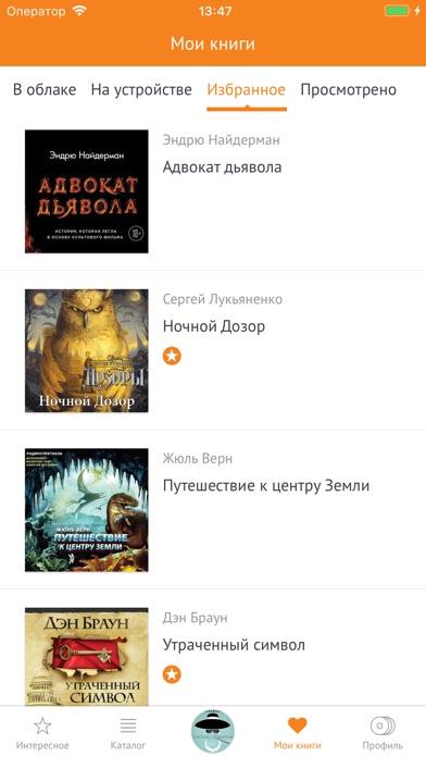 Аудиокниги: книга идёт в кино Скриншоты6