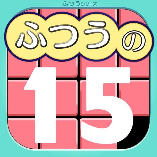 ふつうの15パズル - 人気のスライドパズルゲーム!