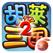 胡莱三国2-烽火燎原-刘涛代言