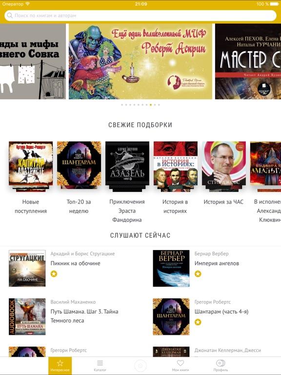 Аудиокниги без интернета Скриншоты6