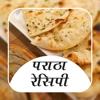 Paratha Recipes In Hindi