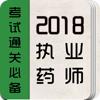 执业药师题库-中药西药学执业药师考试最新版