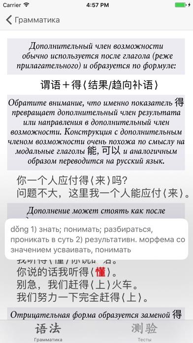Yufa: Китайская грамотаСкриншоты 3