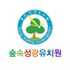 숲속성광유치원 Wiki