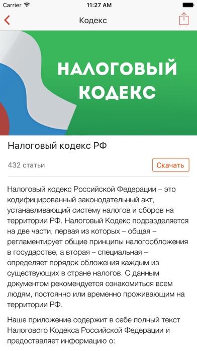 Конституция РФ Скриншоты5