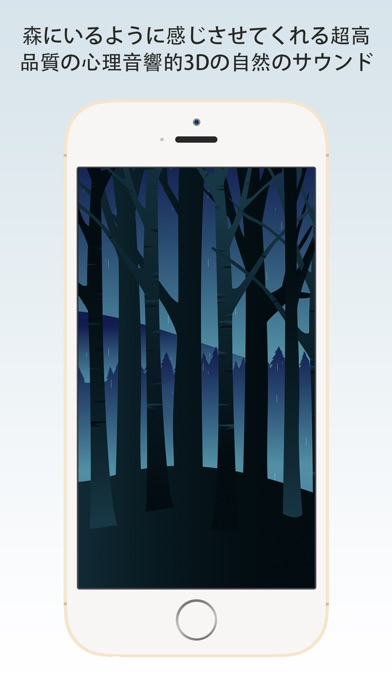 Wildfulness 2 - 自然音でリ... screenshot1