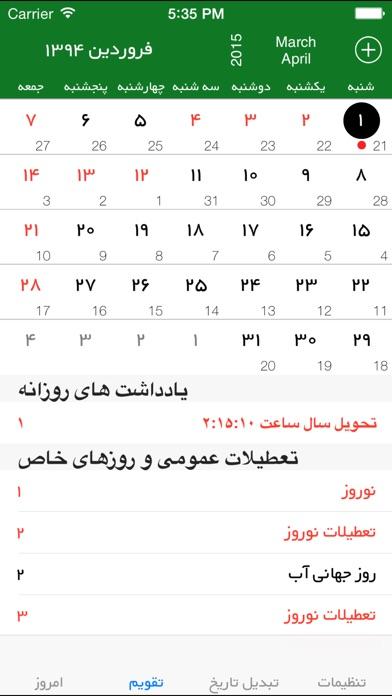 Persian Calendar Pro Screenshots
