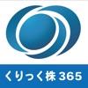 三京証券 くりっく株365