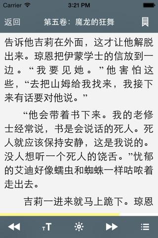 电视剧电影小说 screenshot 2