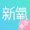 新氧-奇葩说冠军肖骁推荐 安全美容微整形APP