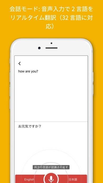 Google 翻訳 screenshot1