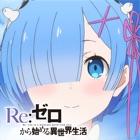 Re:ゼロから始める異世界生活 リゼロパズルコレクション icon