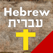 7,500 Hebrew Dictionary. Easy