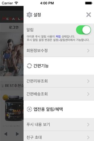 헤라클레스닷컴 screenshot 3